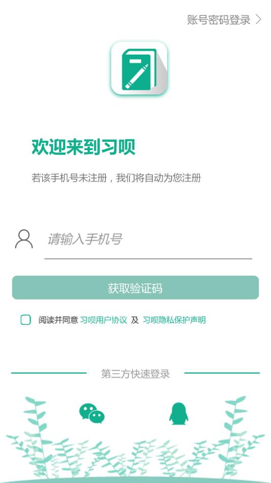 习呗v1.5.5 最新版