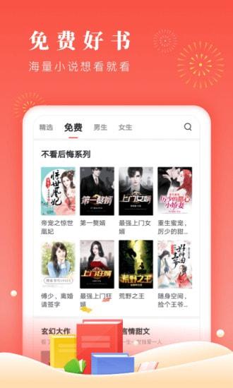 博文小说appv1.0.3 手机版
