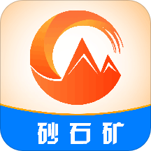 砂石矿(砂石交易电子商务平台)v0.0.5 官方版
