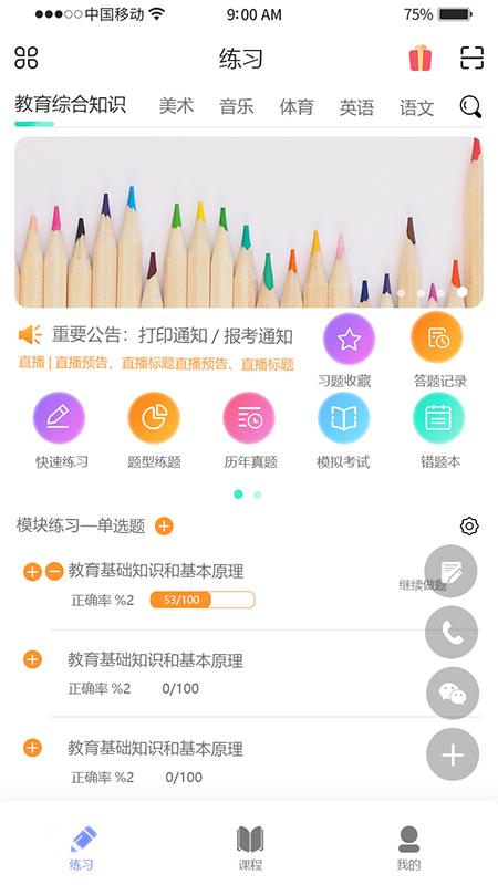 中师鼎盛教育v1.0 官方版