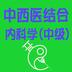 中西医结合内科学中级v1.1.5 安卓版