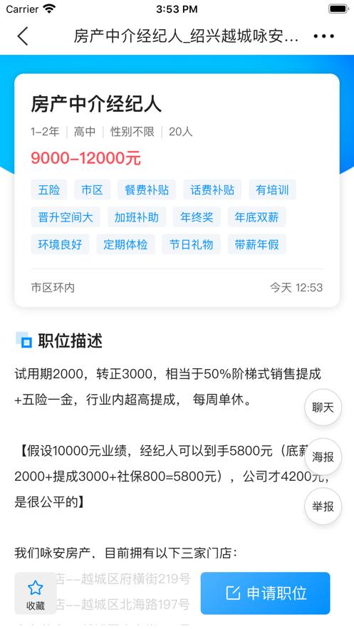 小城直聘appv1.0.0 最新版