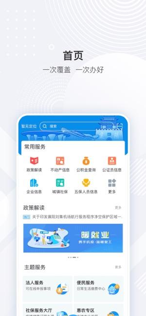 i襄阳iosv1.1 最新版