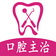 口腔医学中级题库v1.1.5 安卓版