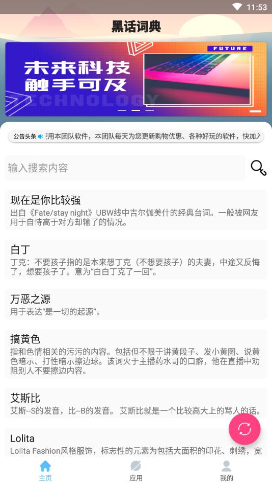 黑话词典app-网络用语查询v1.0 手机版