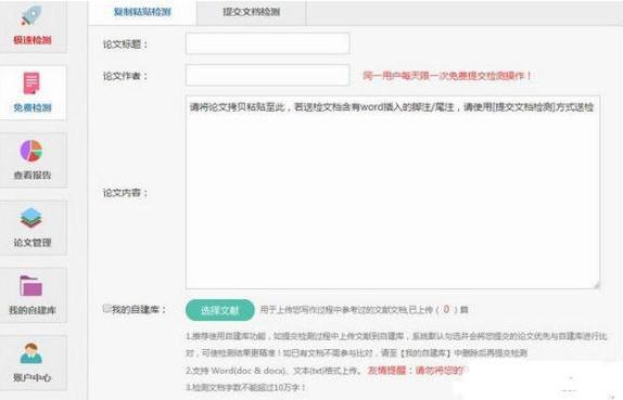 格子达论文免费查重系统v1.0 绿色版