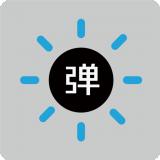 灯光弹幕器v2.0.0 最新版