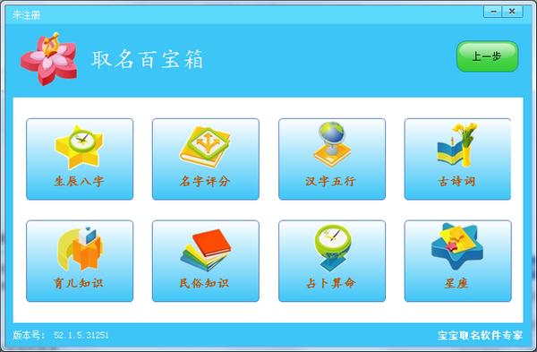 名哲宝宝取名软件v52.1.5.31251 官方版