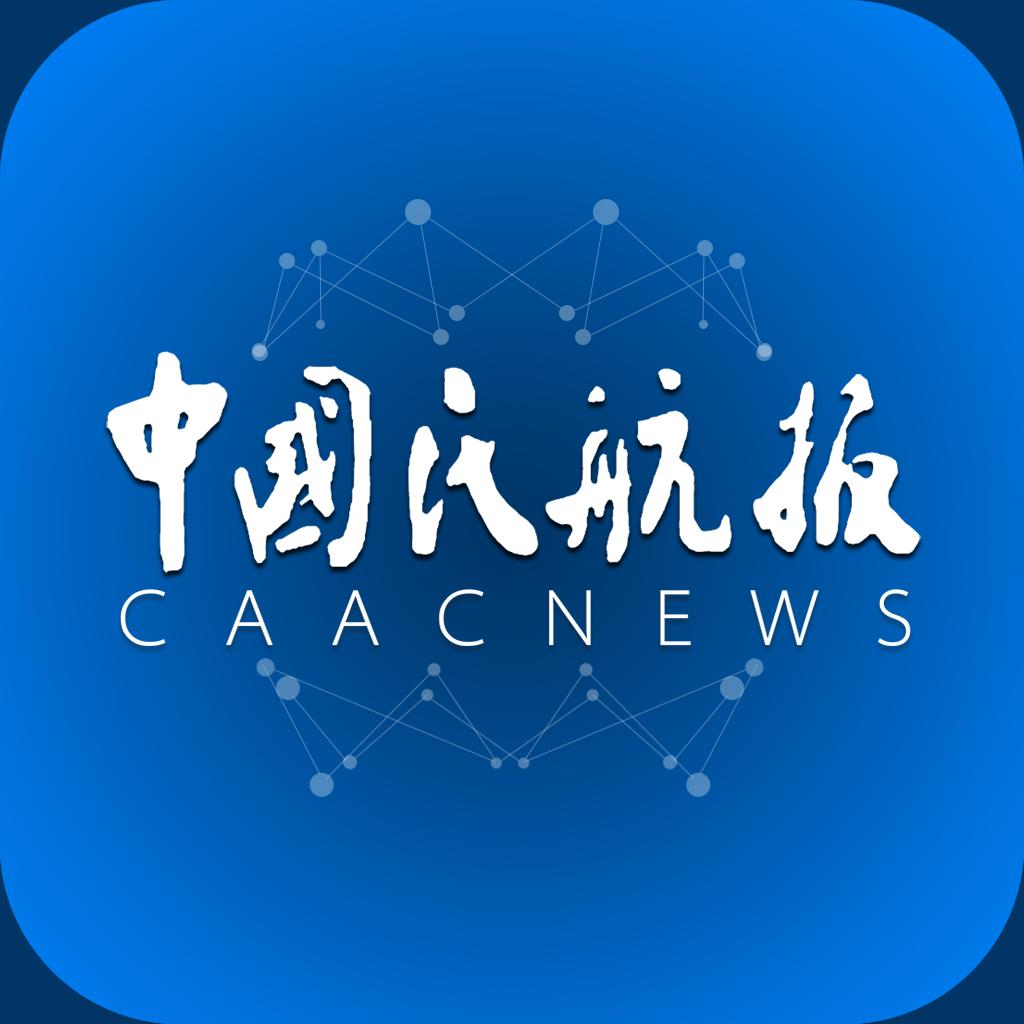 中国民航报电子版阅读v1.6.2 官方版