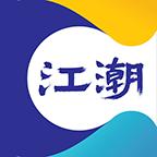 江潮appv2.0.2 官方版