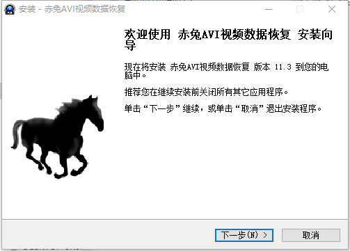 赤兔AVI视频恢复软件(附注册码)v11.3 官方版