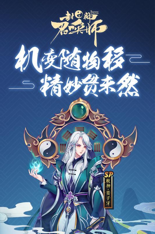 封神召唤师手游v4.9.0 安卓版