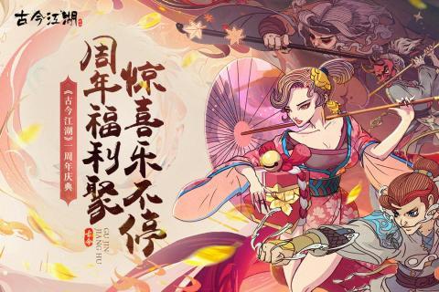 古今江湖魅族版v1.21.1 安卓版