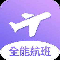航空出行appv1.0.6 最新版