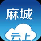 云上麻城appv1.0.2 最新版