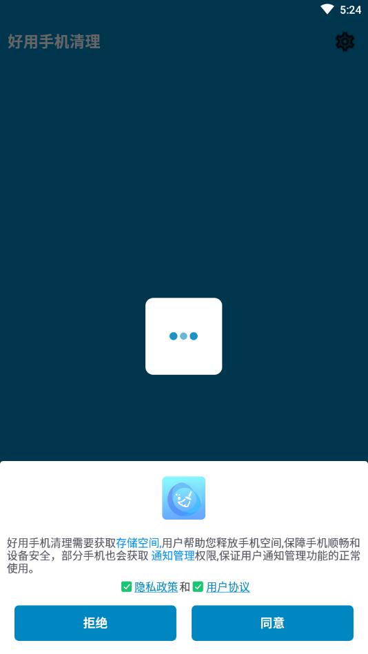 好用手机清理软件v2.06.10.0 最新版
