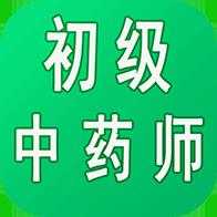 初级中药师中药学v1.1.4 最新版
