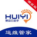 慧益云助手appv1.0.0 最新版