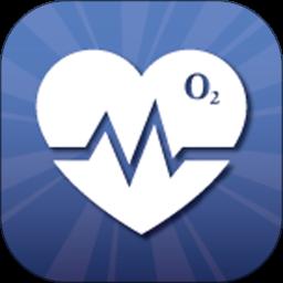 氧心宝(脉搏血氧仪app)