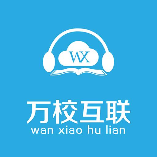 万校互联app(职业培训)v2.1.18 最新版