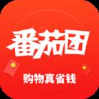 番茄团appv2.0.0 官方最新版