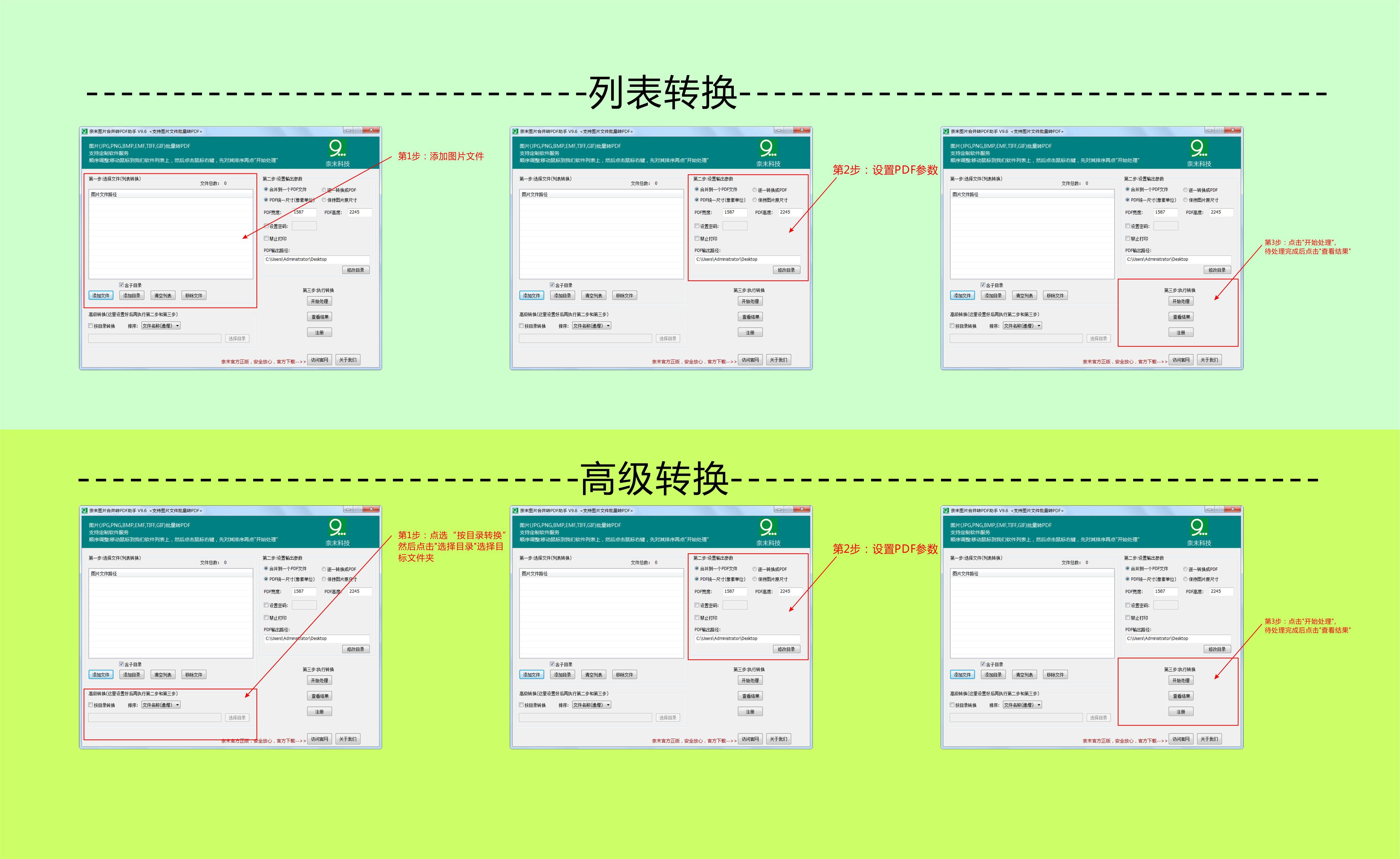 奈末图片合并转PDF助手v9.6 绿色版
