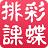 彩蝶排课软件v19 官方版