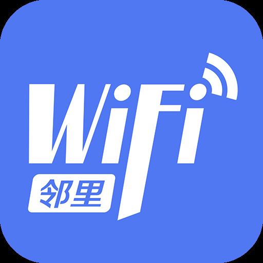 邻里WiFi密码显示器免rootv7.0.1.7 手机版