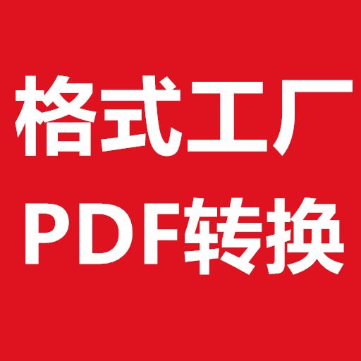 格式工厂PDF转换器app