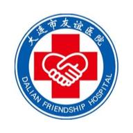 大连市友谊医院appv1.1.0 最新版