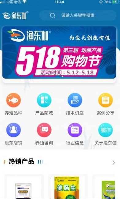 渔东伽v1.0.4 安卓最新版