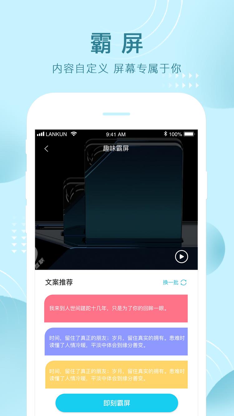 蓝鲲(手机充电)v1.0 官方版