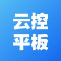 云控平板免激活码版下载-云控平板云手机破解版(工作室赚钱必备神器)V1.0.56 免费版
