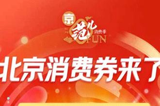 北京122亿消费券什么时候发 北京消费券哪些人可以领