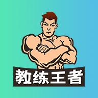 教练王者(健身教练题库大全)v1.3.2 最新版