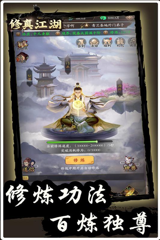 修真江湖v3.5.3.0 安卓版