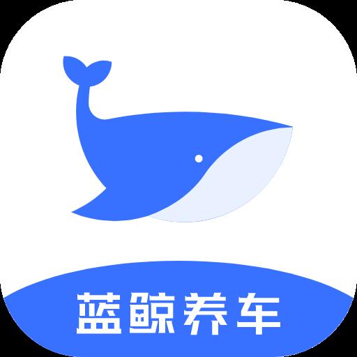 蓝鲸养车(原迈咔App)v3.1.3 最新版
