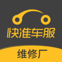 快准车服维修厂appv2.1.1 最新版