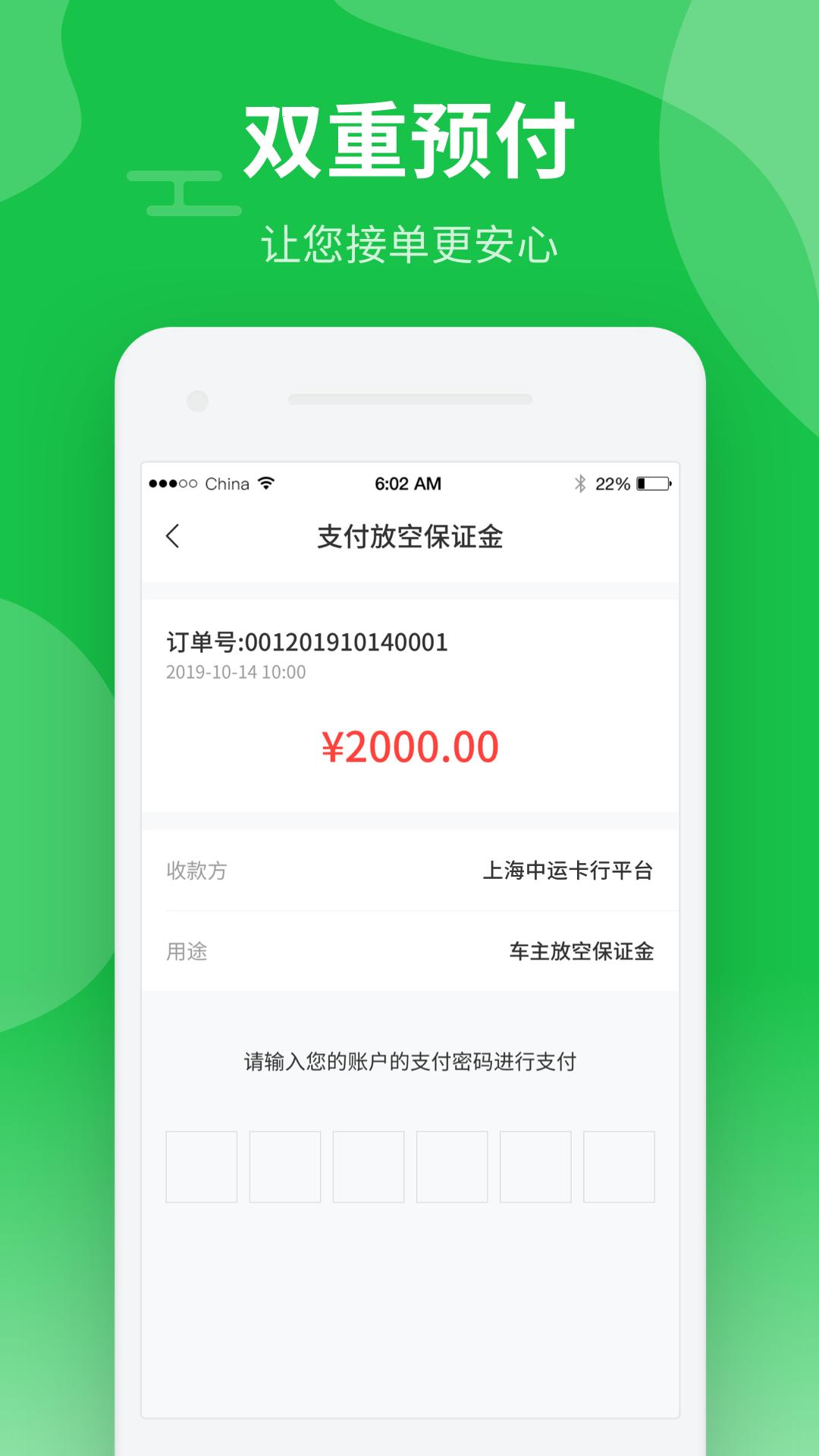 中运卡行司机appv0.9.26 最新版