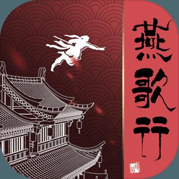 燕歌行游戏v1.0 官方版