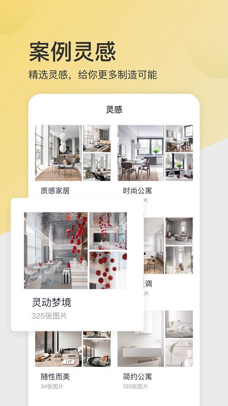 设汇家appv3.1.7 最新版