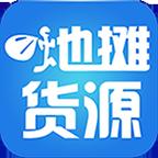 中国地摊货源批发v1.0.3 最新版