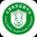 永清食安监管平台appv6.8.6 最新版