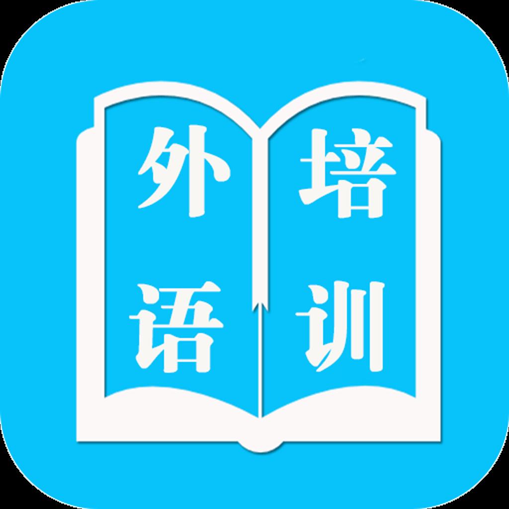 外语培训网appv10001001.1 手机版