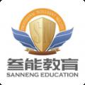 叁能教育v4.1.26 最新版