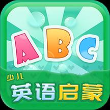 少儿英语启蒙appv1.0.0 最新版
