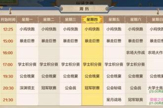 云上城之歌有哪些日常活动 日常必做活动时间表