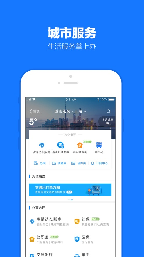 支付宝iPhone/ipad版下载v10.1.95 IOS版