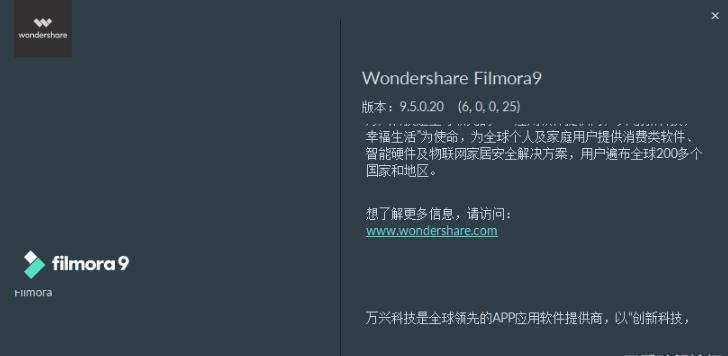 万兴神剪手永久注册激活版v9.5.0.20 去水印版