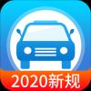 fast考驾照学车宝典app